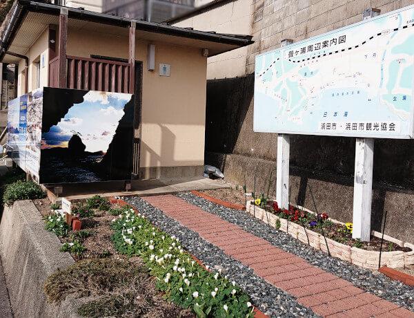 石見畳ケ浦近くの公共トイレ