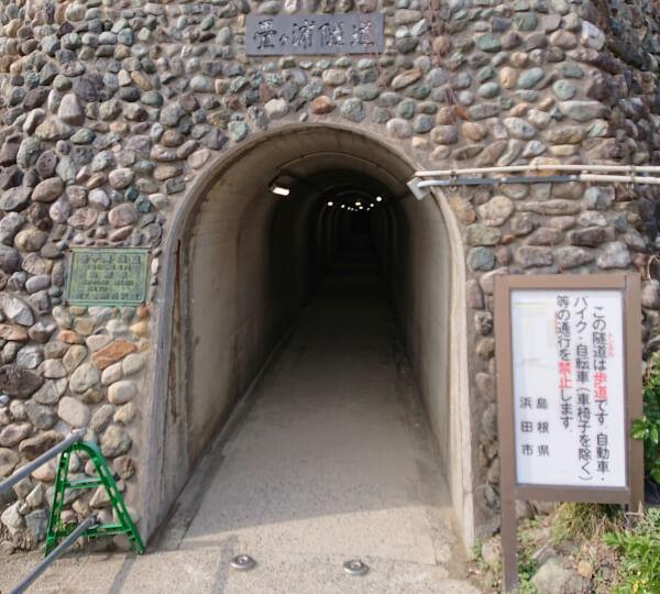 畳ヶ浦隧道その1