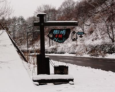 山荘HANAKI-案内板