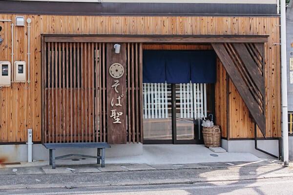 浜田でおすすめな蕎麦屋そば聖さんの入り口の画像です。